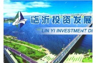临沂投资发展有限责任公司