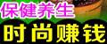 千年瑶浴药浴-千年瑶浴加盟-瑶族药浴养生馆招商-药浴养生馆招商