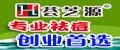 荟芝源-荟芝源祛痘-专业祛痘连锁机构-祛痘连锁加盟