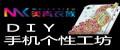 美壳衣族手机工坊-美壳衣族DIY手机壳-个性手机美工坊加盟-DIY个性手机外壳定制连锁-美壳衣族招商加盟