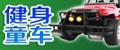 小顺溜-小顺溜童车-品牌健身童车-品牌童车加盟-品牌健身童车