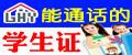 科安智能电子学生证-深圳国安恒盈-平安校园智能管理系统-家校互动