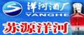 苏源洋河酒-洋河酒价格-品牌白酒加盟-江苏白酒加盟品牌-散装白酒加盟-苏源洋河中国知名酒业品牌