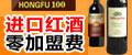 红福红酒-红福红酒招商代理-红福酒业