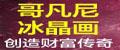 哥凡尼冰晶画-哥凡尼冰晶画工坊-哥凡尼冰晶画设备-冰晶画设备多少钱