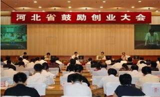 河北省鼓励创业今年力争新增市场主体超40万户