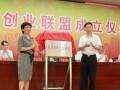 中南携手镇江创业联盟 实现您的创业梦