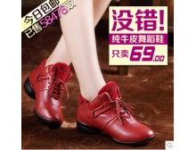 优绅 广场舞蹈鞋 舞蹈鞋真皮软底内增高健身运动跳舞鞋女鞋免邮