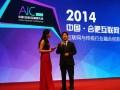 <<工商导报>>报道:B2U慧域联盟与互联网大会的现场视频