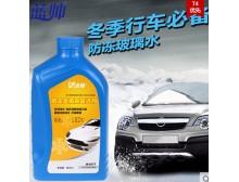 蓝帅冬季浓缩汽车用防冻玻璃水雨刷精雨刷补充液清洗剂用品-102℃