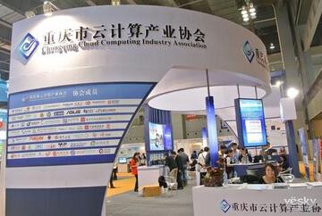 2015第三届中国(重庆)国际云计算博览会