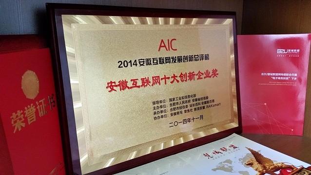 安徽智联文化传媒有限公司荣获安徽互联网十大创新企业奖!