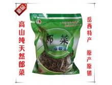 大别山特产 岳西山珍 野生郎菜250g 深山野菜 干郎菜