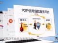 德众金融-国资背景P2P理财平台企业宣传片 (245播放)