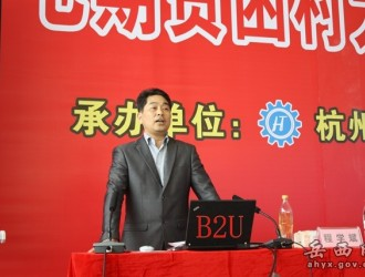 转岳西网:岳西籍企业家程学斌在中国扶贫开发协会贫困村大学生村官培训班上授课