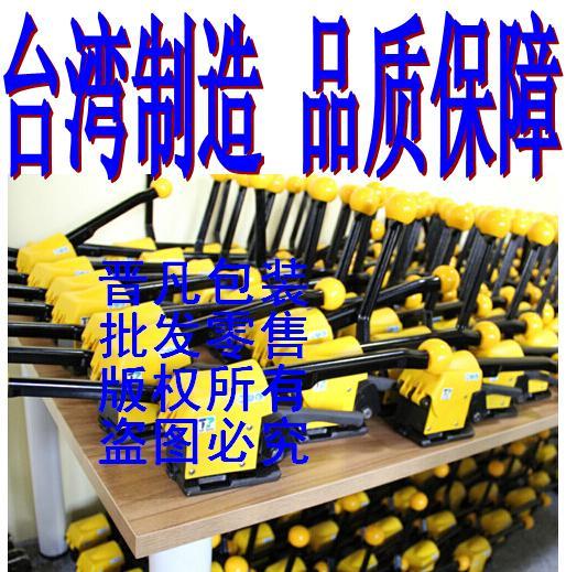 2015年新款台湾免铁扣手动MH32A钢带打包机/总代理直销