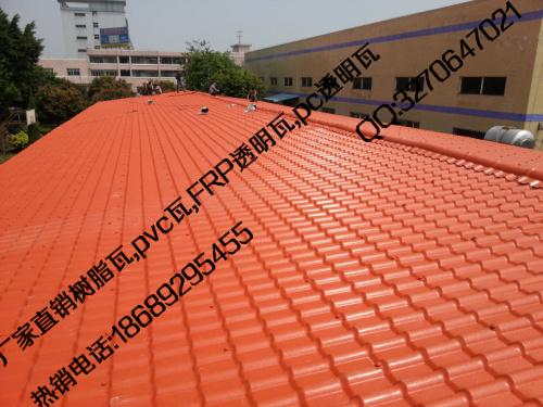深圳龙岗屋面瓦|轻质塑料瓦|合成树脂瓦