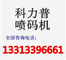 小型管材专用喷码机厂家13313396661