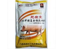肥猪宝(中猪)/兽药/预混料/猪拉稀/鸡鸭鹅饲料/无动物生长激素
