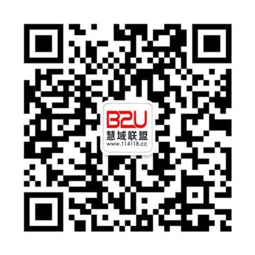 B2U慧域联盟公众号 (1)
