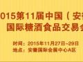B2U慧域联盟参与安徽商会举办2015中国(安徽)国际糖酒食品交易会!