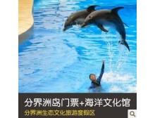 三亚分界洲岛门票+海洋文化馆套票 海豚表演观光海南旅游景点
