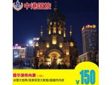哈尔滨旅游跟团 市内景点一日游 冰雪大世界雪博会 东北旅行社