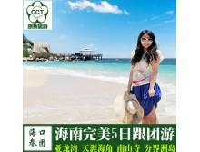 海南完美5日游 三亚跟团旅游 海口出发五日游价格 康辉国旅旅行社