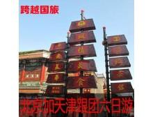 北京-天津四晚五日游 北京纯玩团 天津纯玩游 旅行社北京当地游