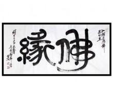 励志名人书画 手写毛笔字画 名家书法作品 篆书横幅佛缘 真迹定制