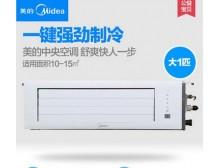 Midea/美的 KFR-26T2W/DY-D家用中央空调冷暖节能 智能超薄风管机