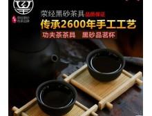 土干 庄王品牌茶具荥经黑砂整套功夫茶具品茗杯8件套装茶杯特价