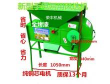 厂家直销 新款手电两用风车农用电动粮食茶叶风选机风柜农机工具