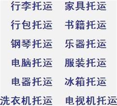 上海搬家托运首选顺丰物流快递18117563506