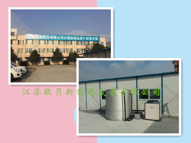 中国建筑苏州项目部空气能热泵工程竣工