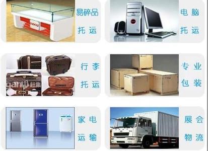 杨浦区申通快递15821754768空调托运行李电动车托运