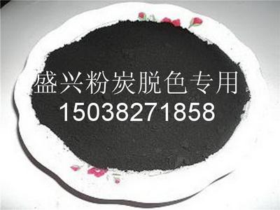 优质脱色木质粉状活性炭 粉状活性炭厂家供应