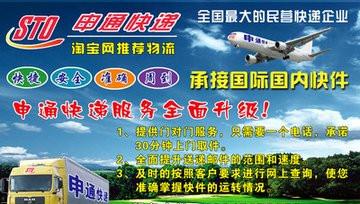 松江区申通物流快递承接工地个人行李搬家02161559143