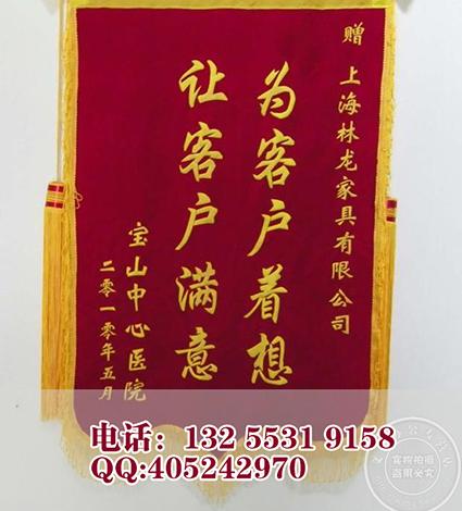 济南锦旗制作认准普蓝工艺高品质标准