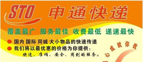 黄浦区申通快递物流.长途托运行李电器021-69002226