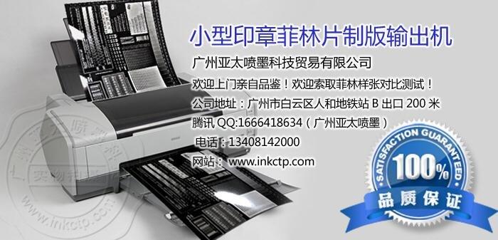 A3桌面型喷墨菲林打印机