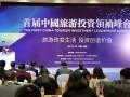 首届中国旅游投资领袖峰会暨第六届中国旅游投资艾蒂亚奖颁奖典礼在乌镇隆重举行
