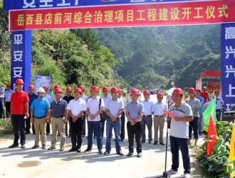 岳西店前滨河新区店前河综合治理项目建设正式动工