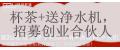 B2U联盟龙健专利隐茶杯招募扶贫创业合伙人---定制隐茶杯,送净水机