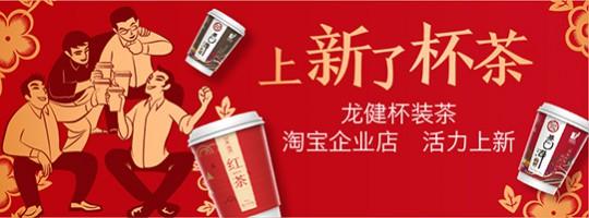 龙健隐茶杯淘宝企业店开业啦!