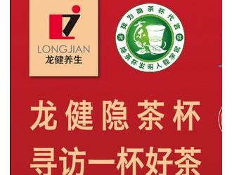 """龙健隐茶杯项目入选""""2018中国优秀扶贫案例会""""的产业扶贫类案例!"""
