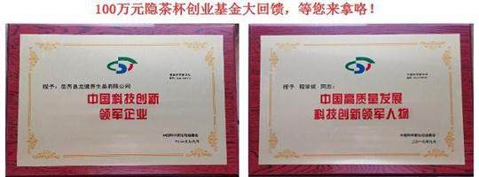龙健20周年庆送创业基金