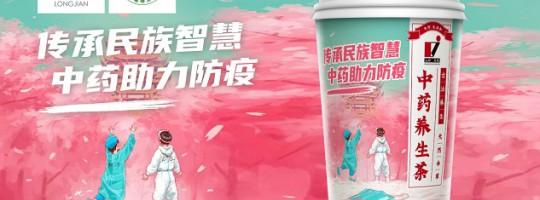 龙健养生隐茶杯、为健康中国加油、为武汉加油!